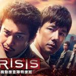 CRISIS公安機動捜査隊特捜班