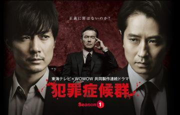 犯罪症候群season1