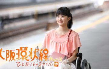 大阪環状線part3ひと駅ごとのスマイル